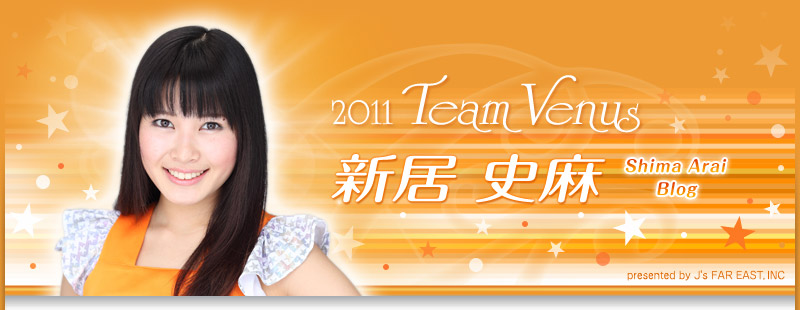 2011 team venus 新居史麻 ブログ